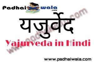 Yajurveda in Hindi