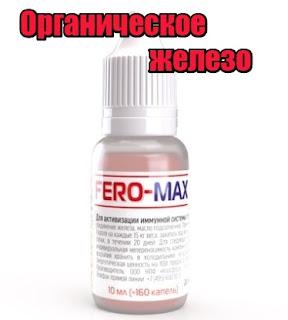 Fero-Max (Феро-Макс).jpg