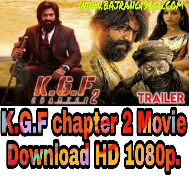K.G.F chapter 2 full movie download filmyzilla Hindi dubbed . K.G.F chapter 2 फुल मूवी डाउनलोड।