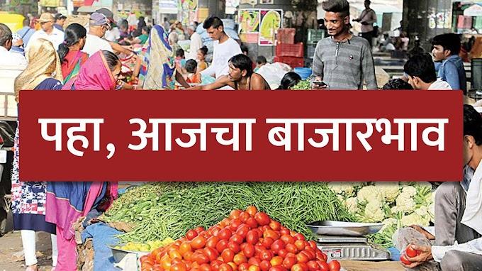 आजचे बाजारभाव - दिनांक २५ मार्च २०२१ bajar bhav today