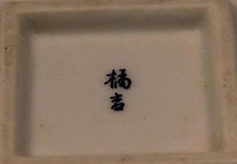 Japanese Porcelain Marks - Tachikichi - 橘吉