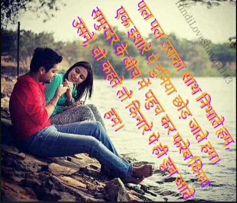 hindi me pyar bhari shayari for girlfriend