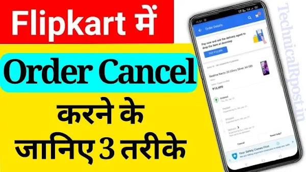 Flipkart Order Cancel Kaise Karte Hai – फ्लिपकार्ट ऑर्डर कैंसल कैसे करते हैं?
