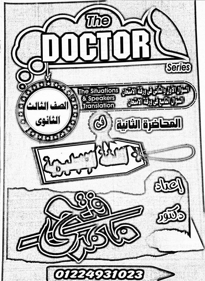 حمل ملزمة شرح مادة اللغه الانجليزيه الشهادة الثانوية  | مذكرة الدكتور محمد فتحي المحاضرة الثانية