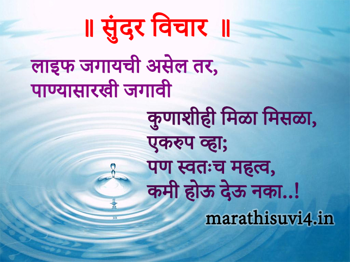 Water Is Life Quote Alluring Life To Live Like A Water  Life Quotes  Thoughts  Marathi Suvichar