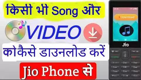Jio Phone में Song और Video कैसे download करें 2O2O