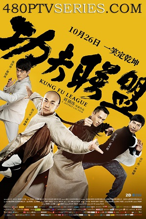 Watch Online Free Kung Fu League (2018) Full Hindi Dual Audio Movie Download 480p 720p Bluray