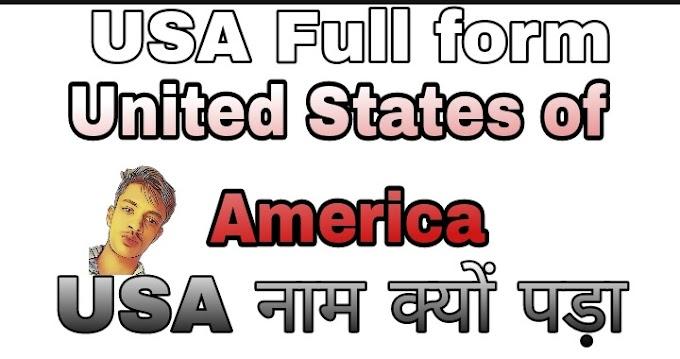 USA Full form । USA का Full form । USA का मतलब क्या होता है । USA क्या है? हिन्दी में जाने।