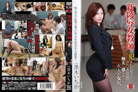HBAD-186   中文字幕 – 新凌辱女教師 被侵犯的也因為家長會長極粗的肉棒而爽個不停的女穴 黒木一香