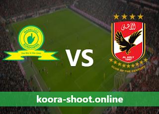 بث مباشر مباراة الأهلي وماميلودي سونداونز اليوم بتاريخ 14/05/2021 دوري أبطال أفريقيا