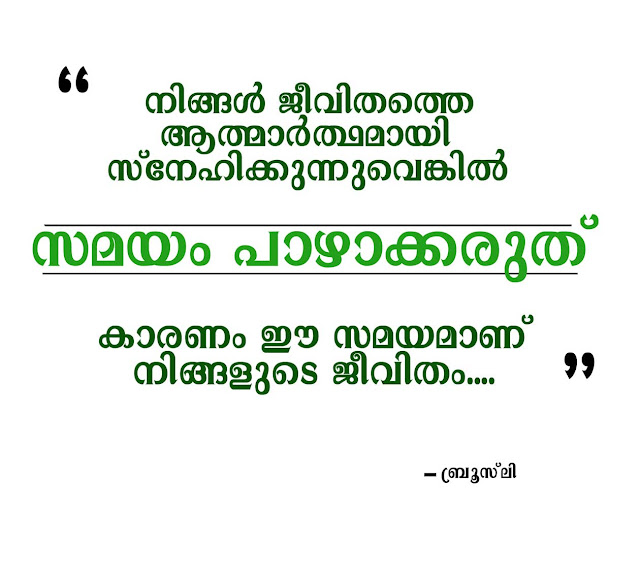 Malayalam Quotes Collection | Kwikk ~ Kwikk