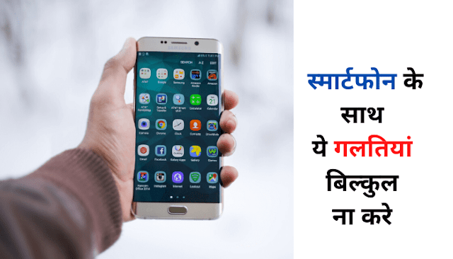 Smartphone-saving-tips-in-Hindi