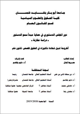 أطروحة دكتوراه: دور المجلس الدستوري في حماية مبدأ سمو الدستور PDF