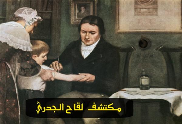 مكتشف لقاح الجدري إدوارد جينر  Edward Jenner