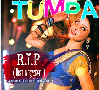 Tumpa (টুম্পা) Lyrics in Bengali-Arob