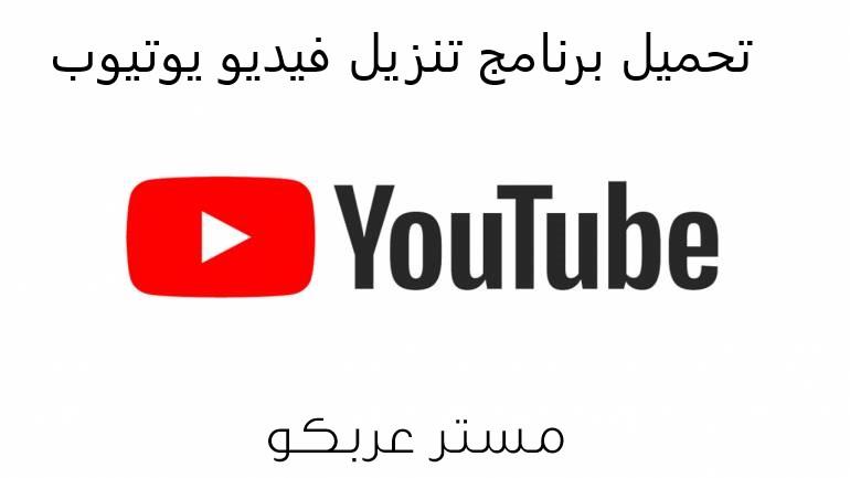 تنزيل الفيديوهات من اليوتيوب