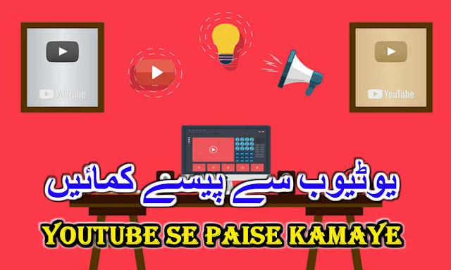 یوٹیوب سے پیسے کمائیں youtube se paise kamaye