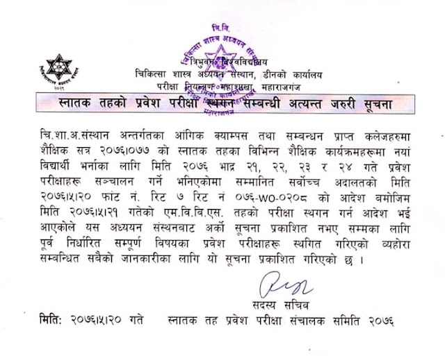 IOM entrance exam 2076 postponement Notice - TU 2019