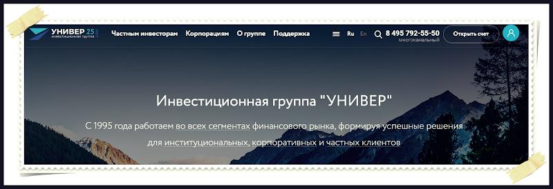 Мошеннический сайт univer.ru – Отзывы, развод, платит или лохотрон? Информация