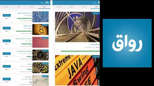 تحميل تطبيق اندرويد رواق Rwaq التعليمي