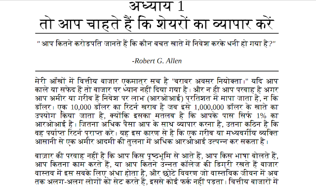 The Intelligent Trader Hindi PDF Download Free