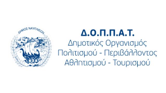 Ναύπλιο: Συνεδριάζει το Διοικητικό Συμβούλιο του Δ.Ο.Π.Π.Α.Τ.