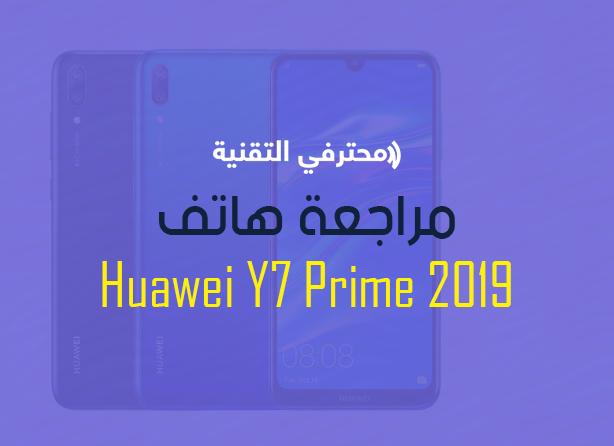 مواصفات Huawei Y7 Prime 2019