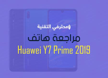 مراجعة هاتف Huawei Y7 Prime 2019 وهل يستحق الشراء؟