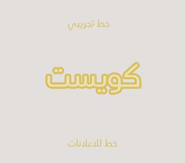 خط عربي للتصميم