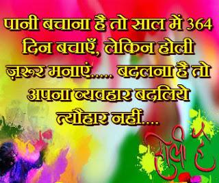 Holi-status-in-hindi-for-whatsapp