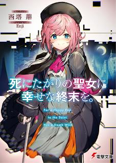 死にたがりの聖女に幸せな終末を。 Shinitagari no Seijo ni Shiawase na Shumatsu o free download