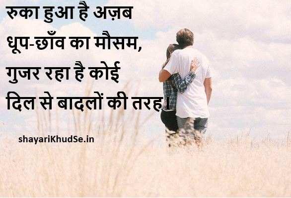 chahat shayari Images, chahat shayari Images In Hindi ,chahat Love shayari Images