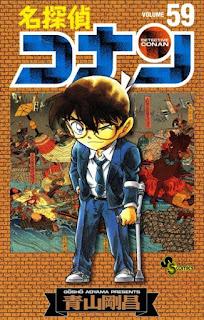 名探偵コナン コミック 第59巻 | 青山剛昌 Gosho Aoyama |  Detective Conan Volumes