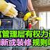 公寓管理层有权力设定翻新或装修规则吗?Renovation works and repairs