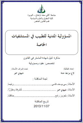 مذكرة ماستر : المسؤولية المدنية للطبيب في المستشفيات الخاصة PDF