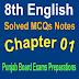 8th Class English Chapter 1 MCQs PDF Notes
