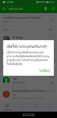 Screenshot_20181224_115731_gogolook.callgogolook2.jpg