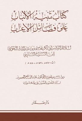 تنبيه الألباب على فضائل الإعراب - ابن السراج الشنتريني , pdf