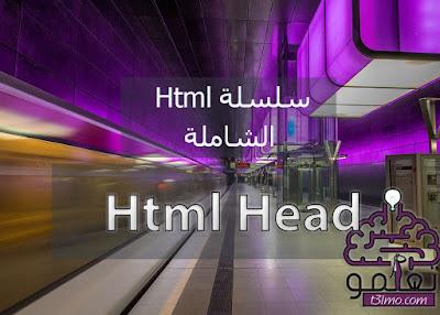 شرح وسم head في html وما بداخله
