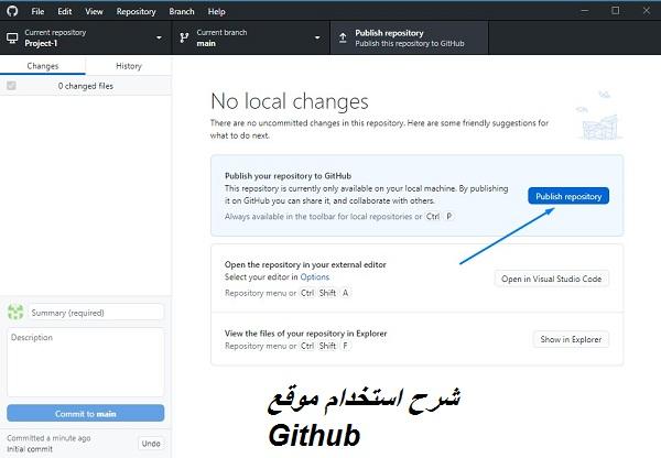 شرح استخدام موقع Github