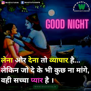 Good Night True love status Hindi सच्चा प्यार स्टेटस