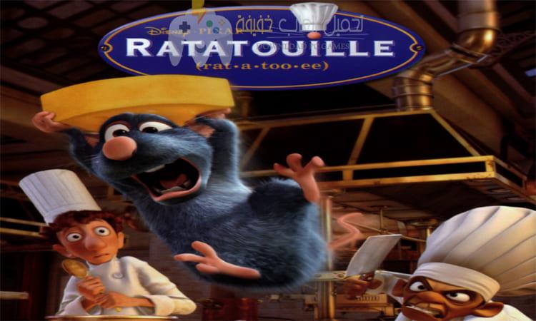 تحميل لعبة الفأر الطباخ Ratatouille للكمبيوتر من ميديا فاير