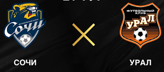 «Сочи» — «Урал»: прогноз на матч, где будет трансляция смотреть онлайн в 20:00 МСК. 30.08.2020г.