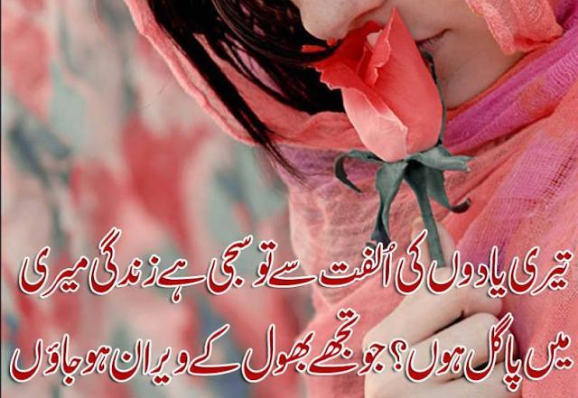 So Sad girl image urdu photo poetry - IT ki Web