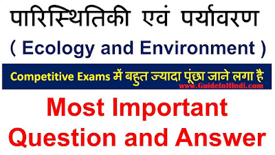 Paristhitiki In Hindi [पारिस्थितिकी] (Ecology) का अर्थ , पारिस्थितिकी क्या है? पारिस्थितिकी तंत्र (Ecosystem)