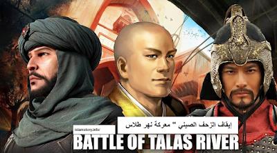 """إيقاف الزحف الصيني """" معركة نهر طلاس"""""""