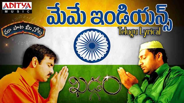 meme-indians-song-lyrics-in-telugu-khadgam