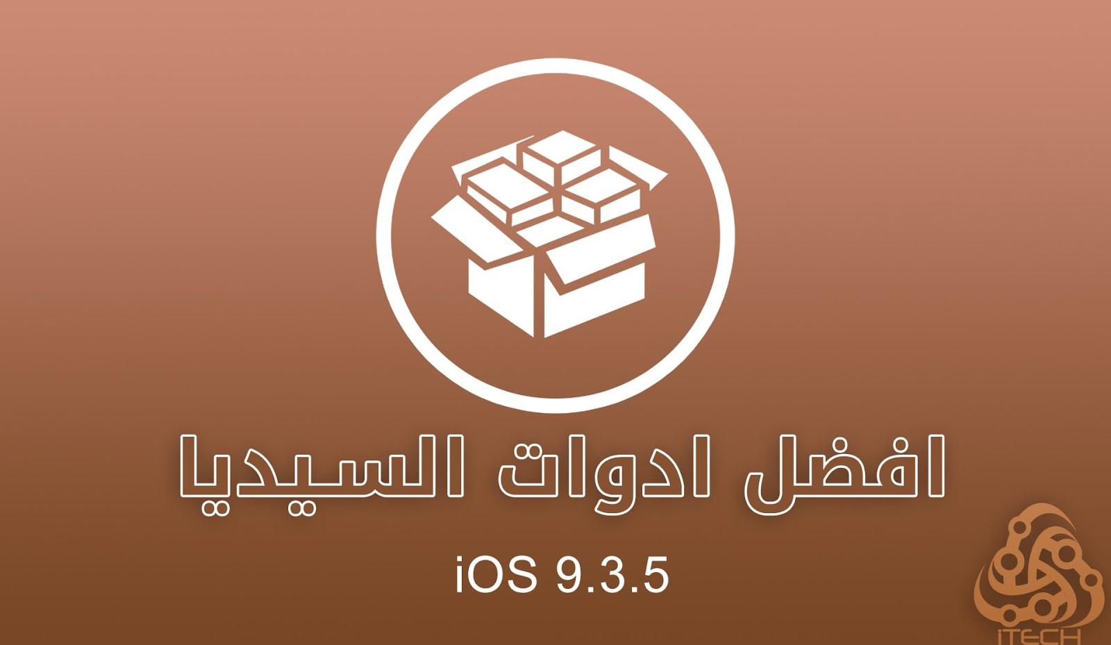 Best iOS 9.3.5 phoenix jailbreak tweaks