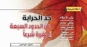 الفقه المالكي - السرقة - الحرابة - العتق  ج57