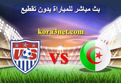 مباراة الجزائر وايسلندا بث مباشر